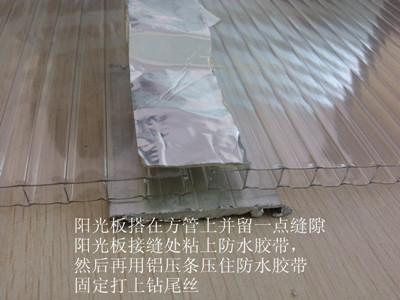 阳光板密封方法:防水胶带