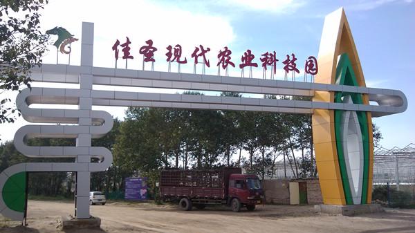 佳圣现代农业科技园