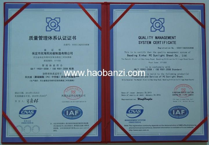 欣海亚搏在线登录网页版质量认证证书